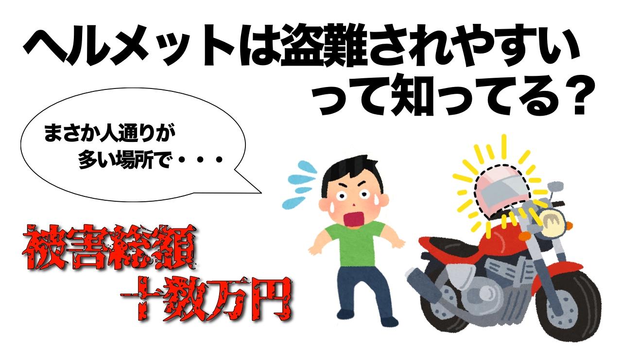 ヘルメットの盗難を防ぐ簡単な対策方法を紹介