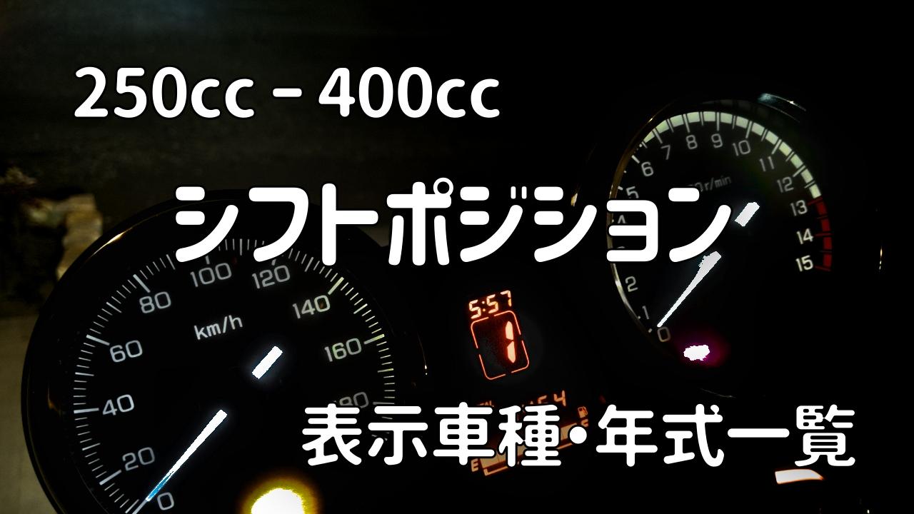 【250cc〜400cc】シフトポジションが目視できる国産メーカーのバイク一覧