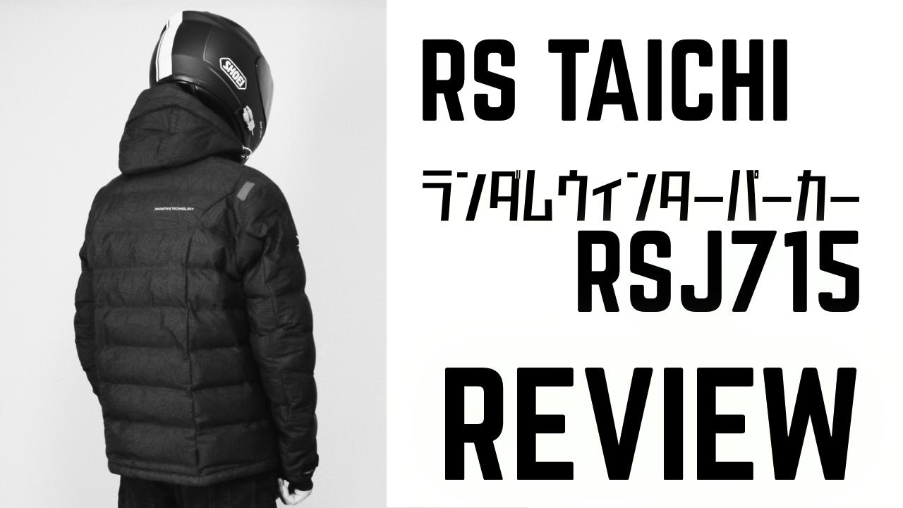 【レビュー】RSタイチ RSJ715 ランダムウィンターパーカー
