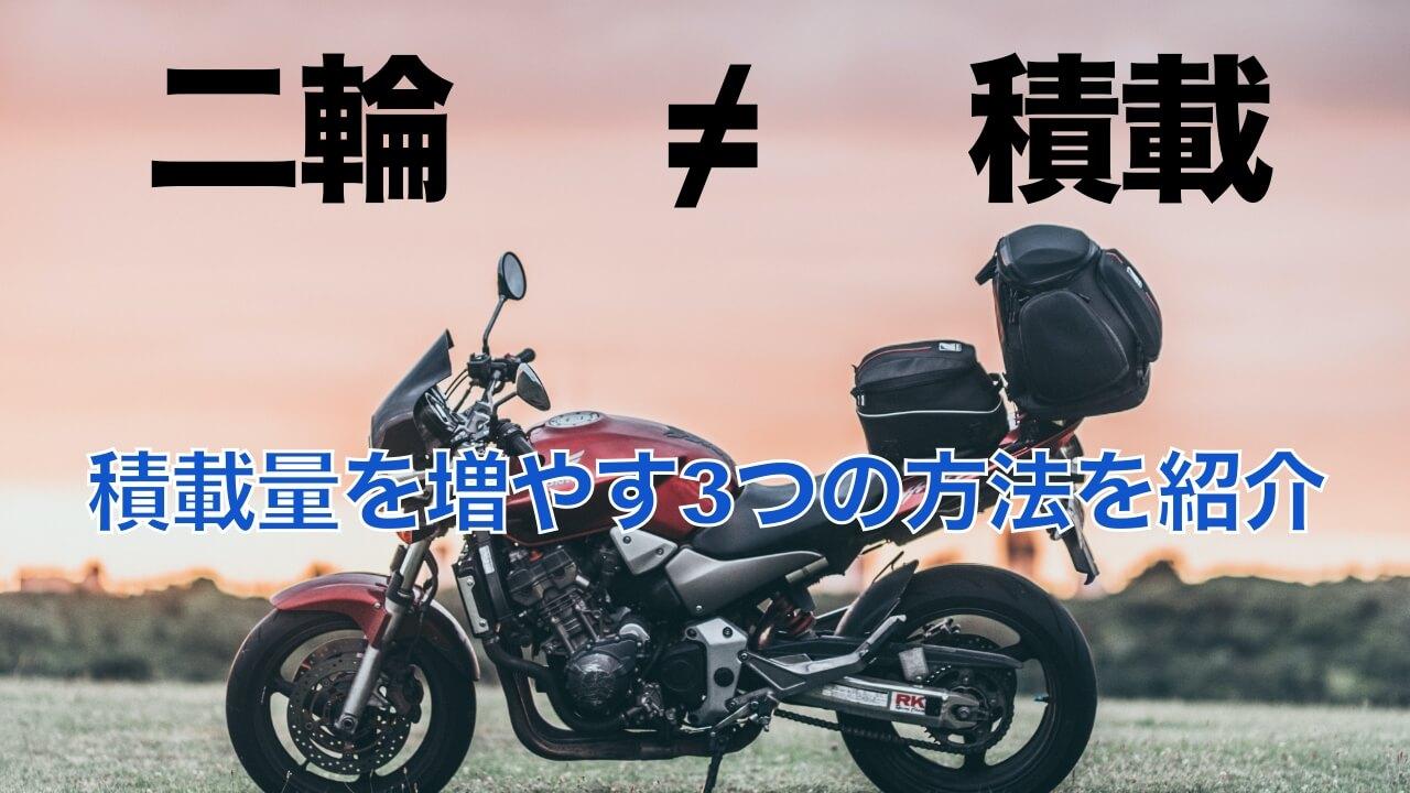 バイクで積載!旅行やロンツーで役立つ積載方法3選