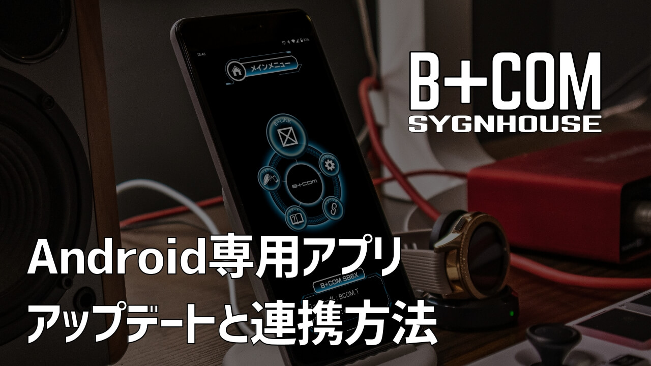 B+COM本体と専用アプリを連携する方法【Android】