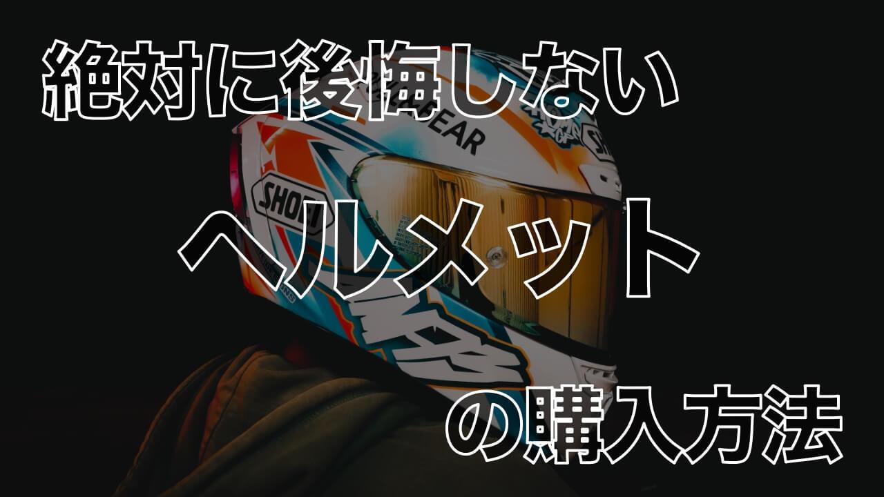 絶対に後悔しないヘルメットの購入方法