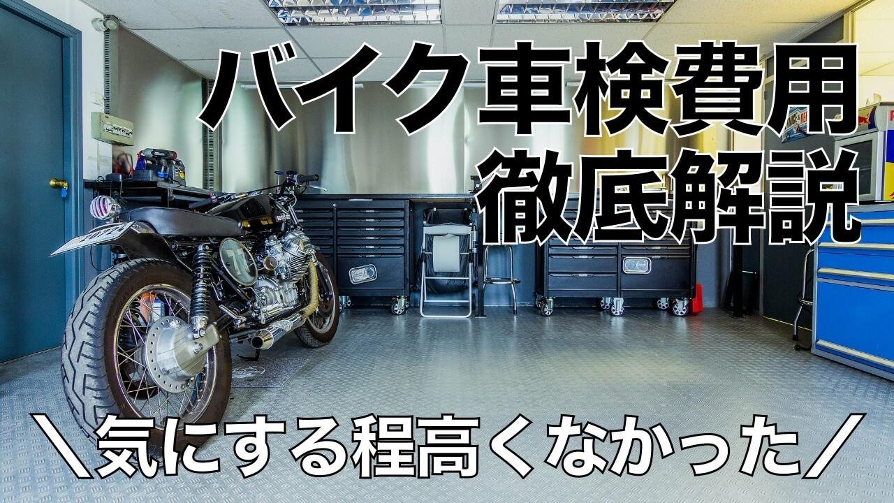 バイクの車検費用を徹底解説