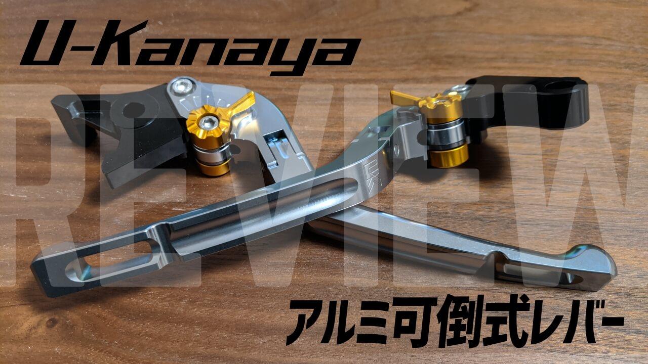 【レビュー】U-Kanaya アルミ可倒式レバー TYPE-R