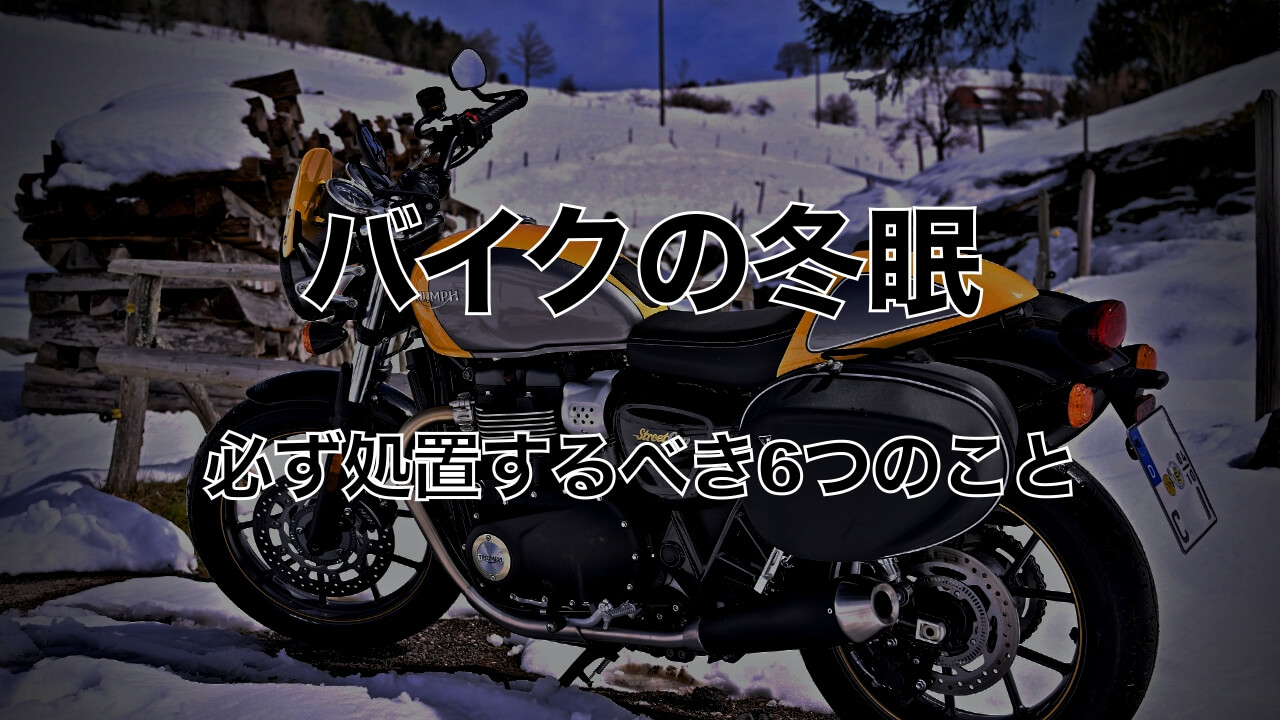 【保存版】バイクの冬眠・処置するべき6つのこと