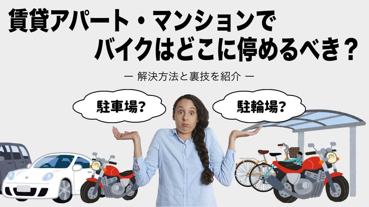 賃貸でバイクはどこに停めるべき?実はこんなルールがある
