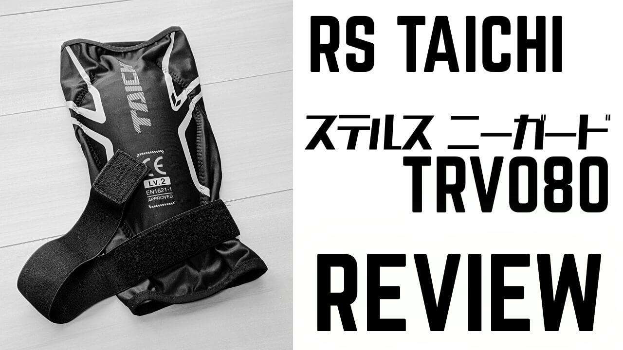 【レビュー】RSタイチ膝用プロテクターTRV080