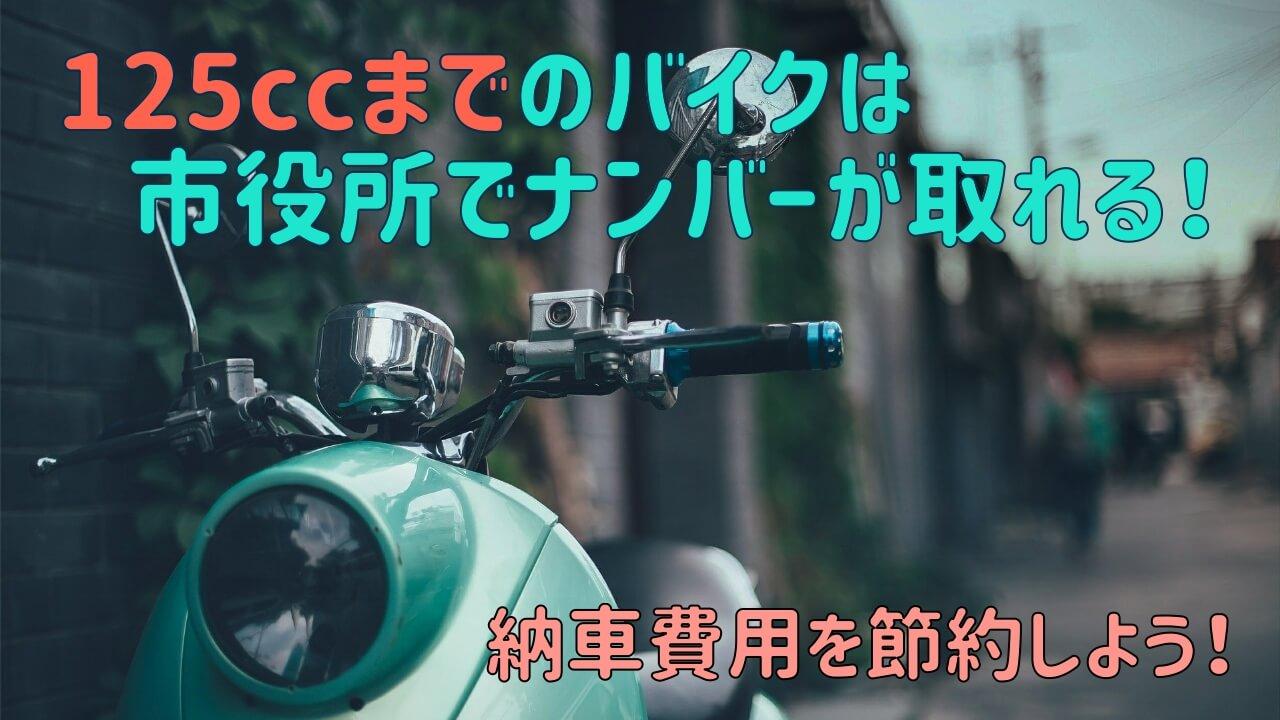【〜125cc】納車費用節約!ナンバープレートは最寄りの役所で取れる!