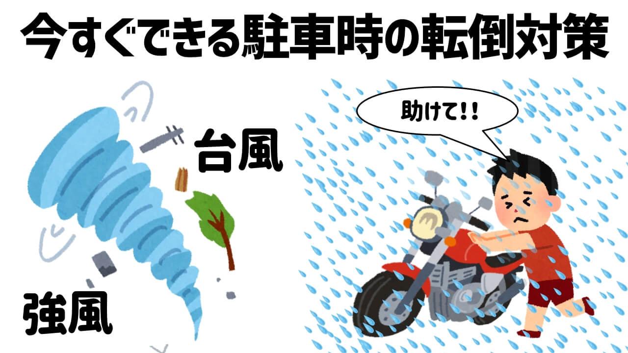 台風・強風からバイクを守る!今すぐできる駐車時の転倒対策
