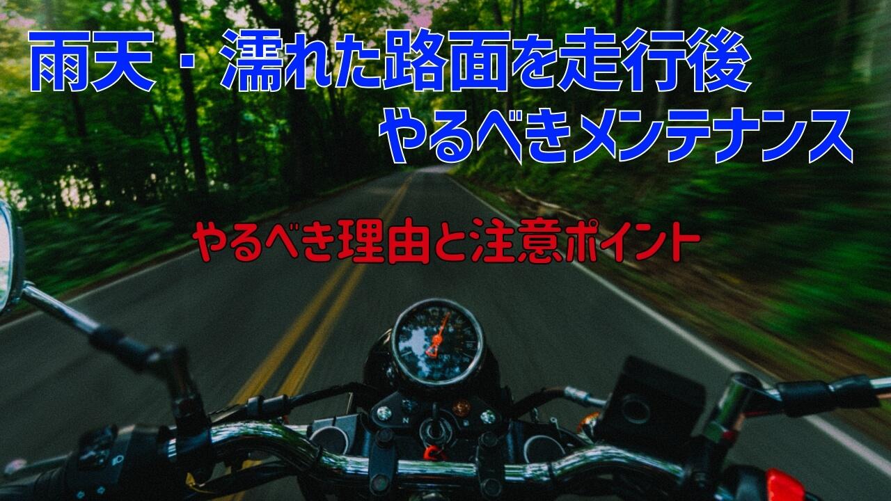 バイクで雨天走行後に行うべきメンテナンス