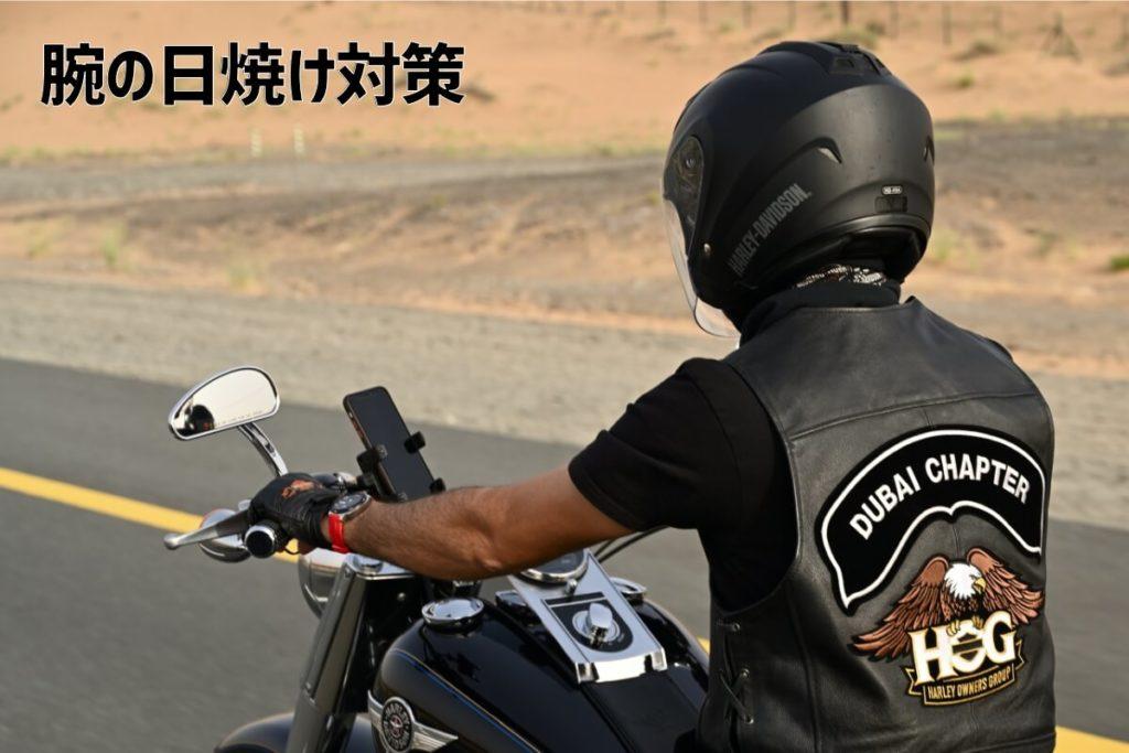 バイクでの日焼けに注意!ハズカシイ日焼けを防ぐ方法-腕の日焼け対策