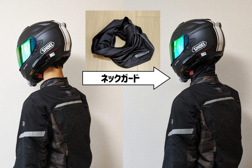 バイクでの日焼けに注意!ハズカシイ日焼けを防ぐ方法-ネックガード