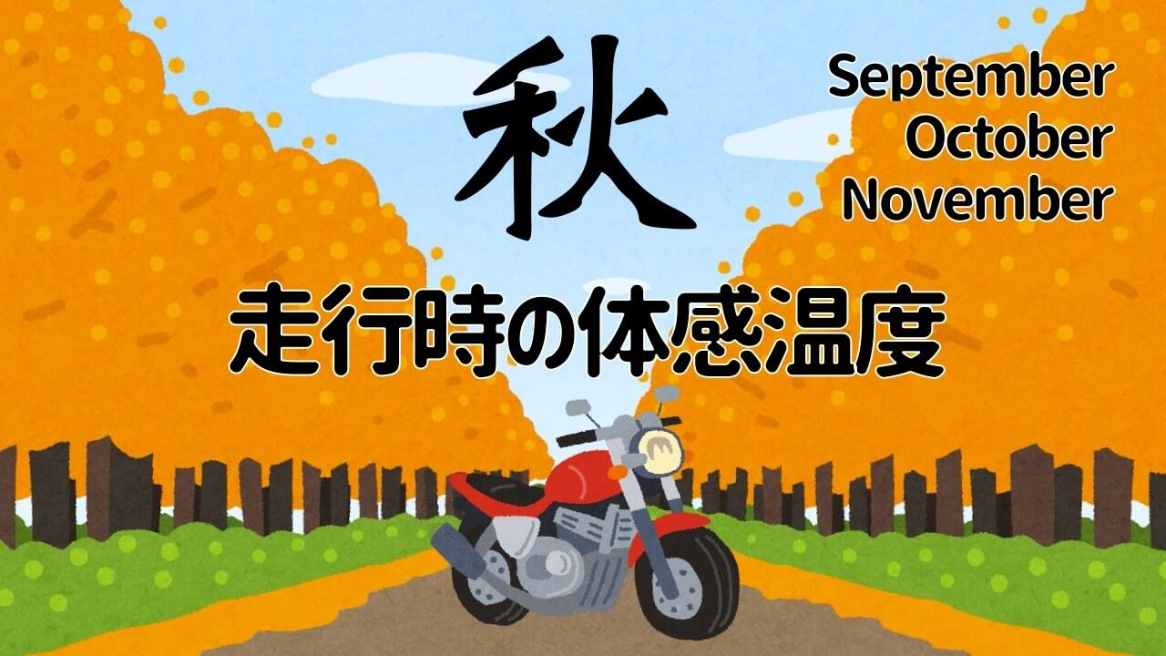 【9月〜11月】秋のバイクの体感温度:2019年のデータを活用