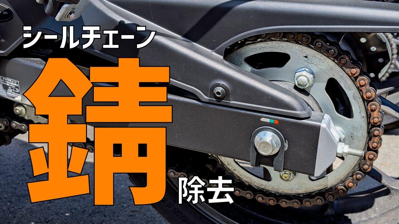 バイクの性能低下を招く!チェーンにできたサビを落とす方法