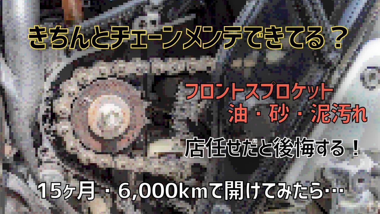 CB400SFフロントスプロケットの掃除