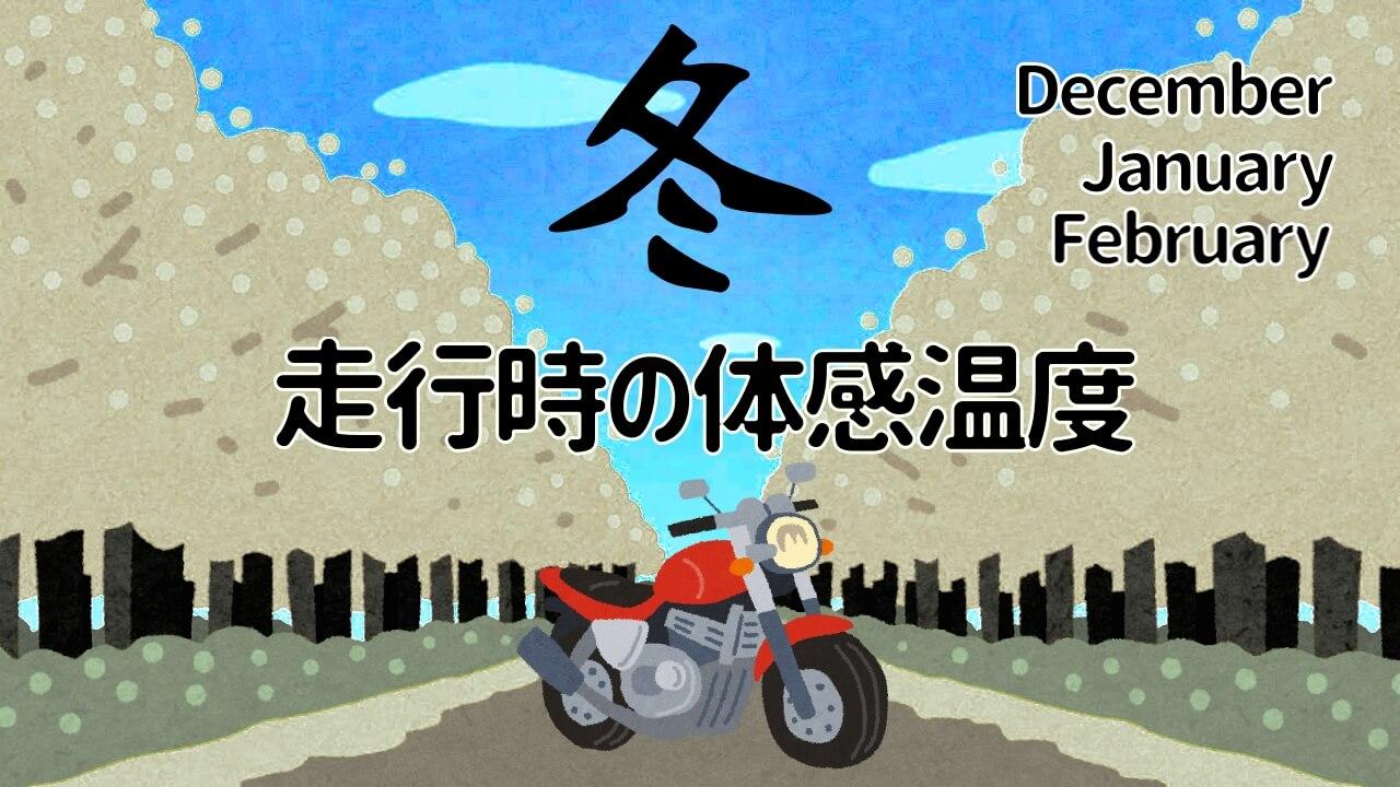 【12月〜2月】冬のバイクの体感温度:観測データを活用