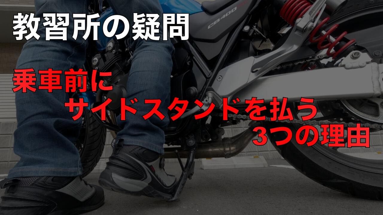 バイク教習で乗車前にサイドスタンドを払う3つの理由