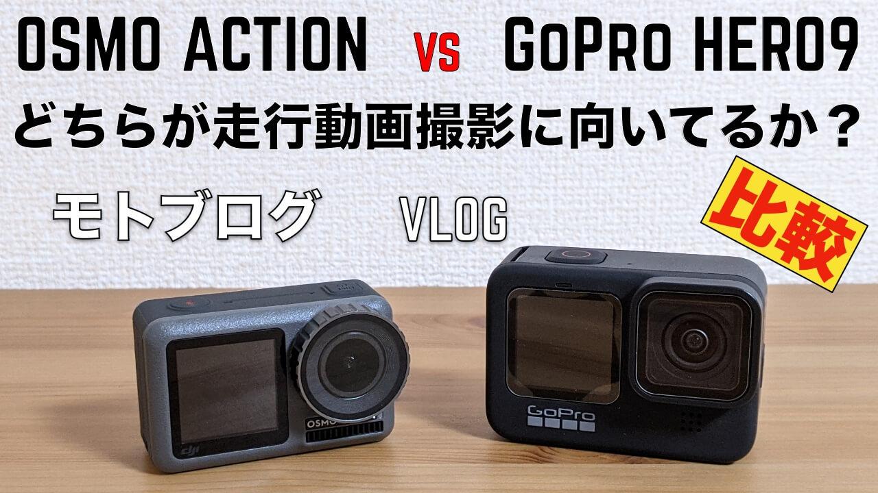バイクの走行動画を撮影!GoProHERO9とOsmoActionを比較
