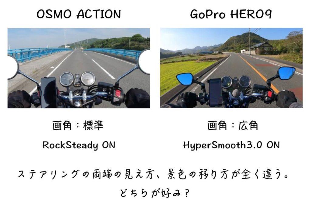 GoPro HERO9とOSMO ACTION比較まとめ