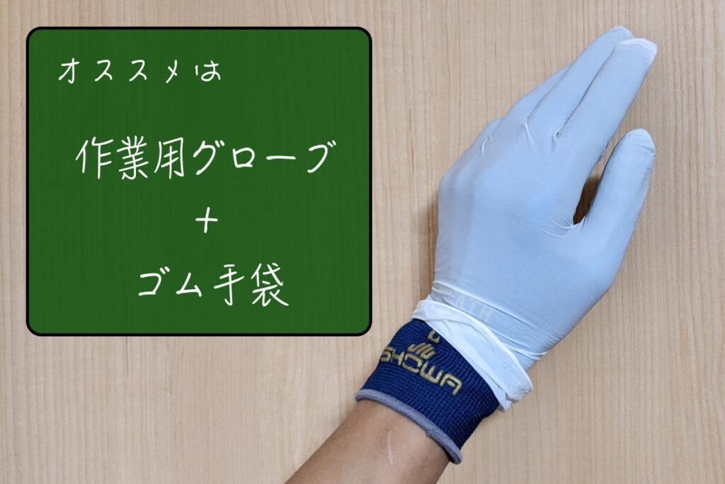 バイクエンジンオイル交換:手袋