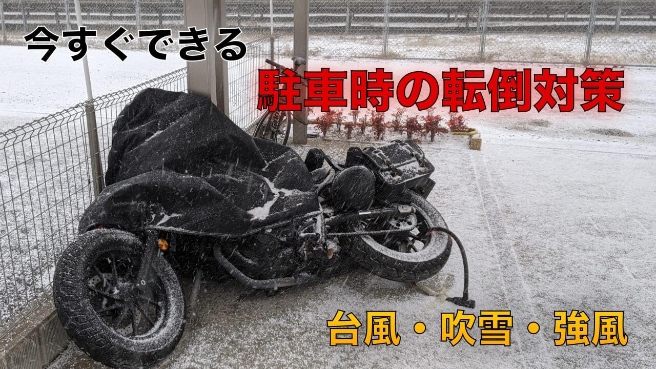 冬・降雪時の駐車方法にも注意!簡単にできるバイクの転倒防止策