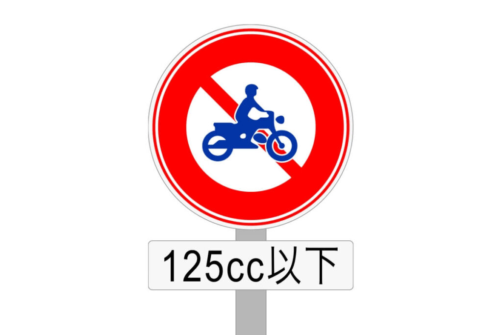 中途半端な排気量!150ccバイクのメリット・デメリット:125cc以下進入禁止