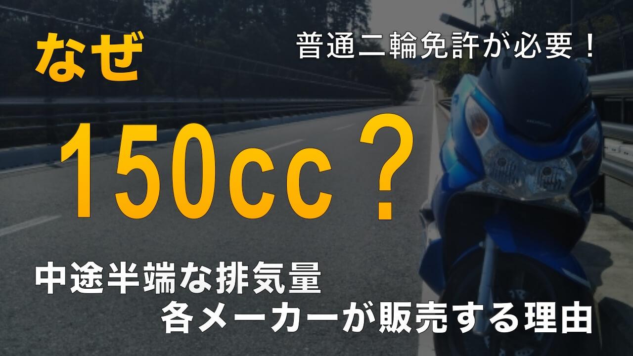 中途半端な排気量!150ccバイクのメリット・デメリット