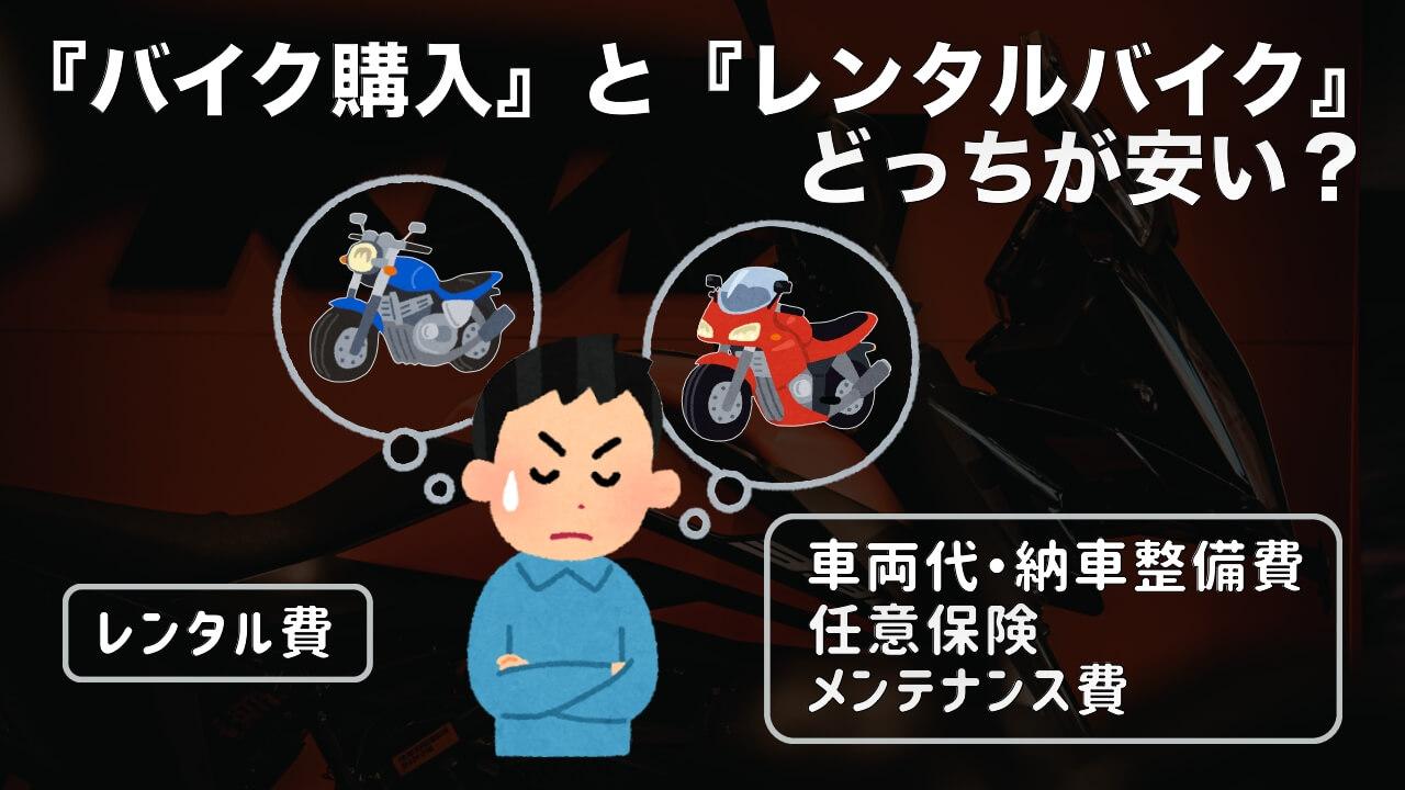 【バイク購入orレンタルバイク】気になる費用を徹底比較