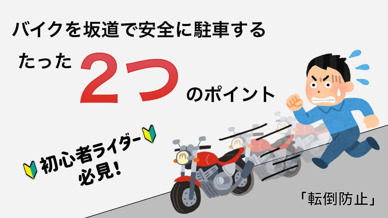 転倒注意!バイクを坂道で安全に駐車する2つのポイント