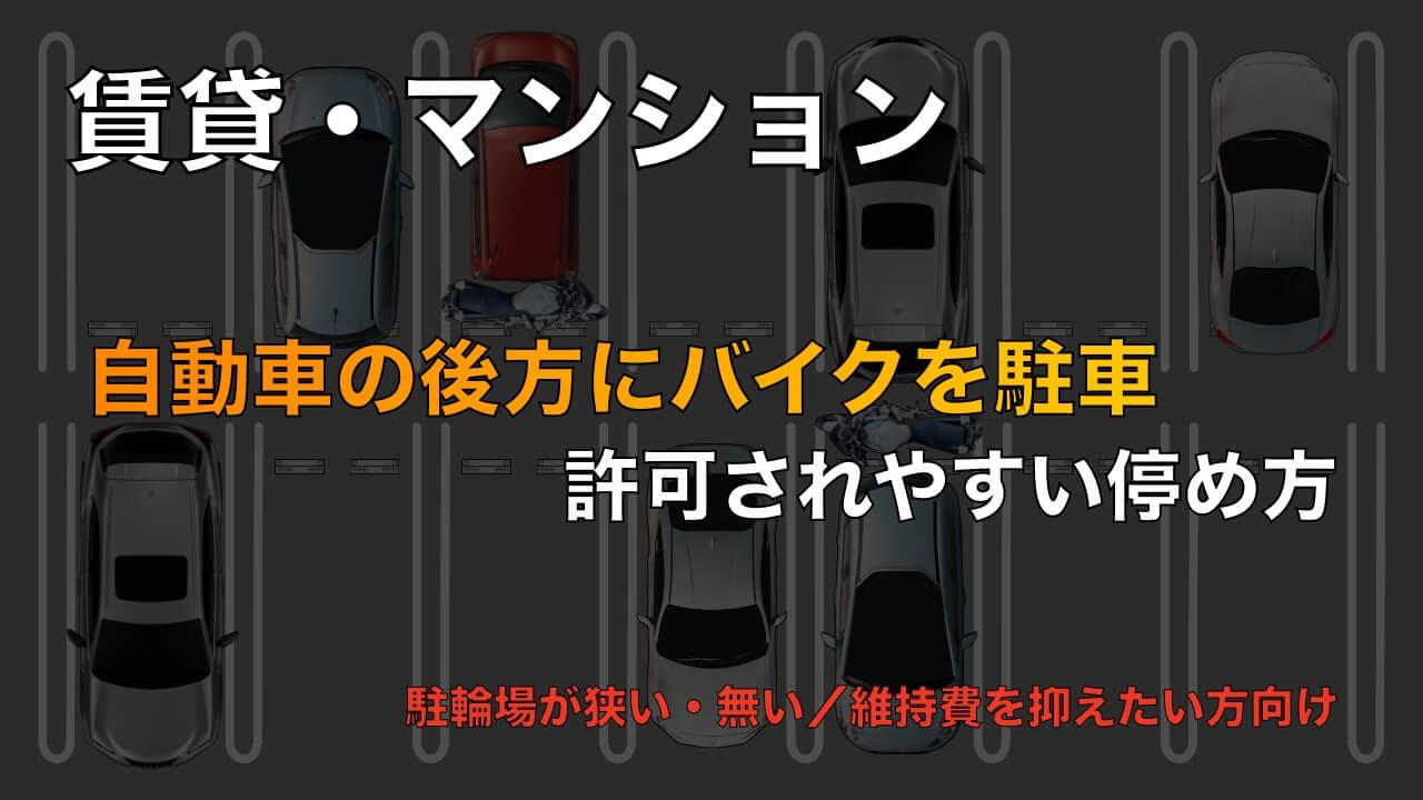 【集合住宅】車の後ろにバイクを駐車・許可されやすいパターンを紹介