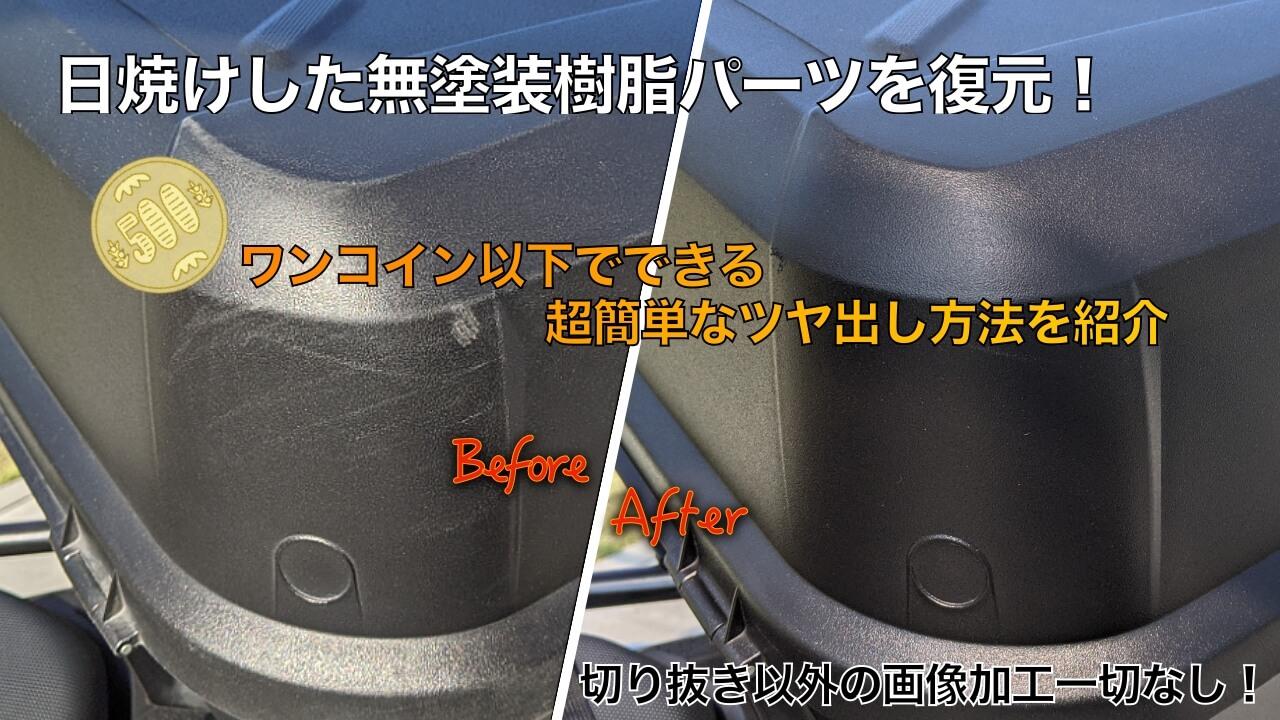 白く日焼けした樹脂パーツ・ワンコインで新品同様に修復する方法