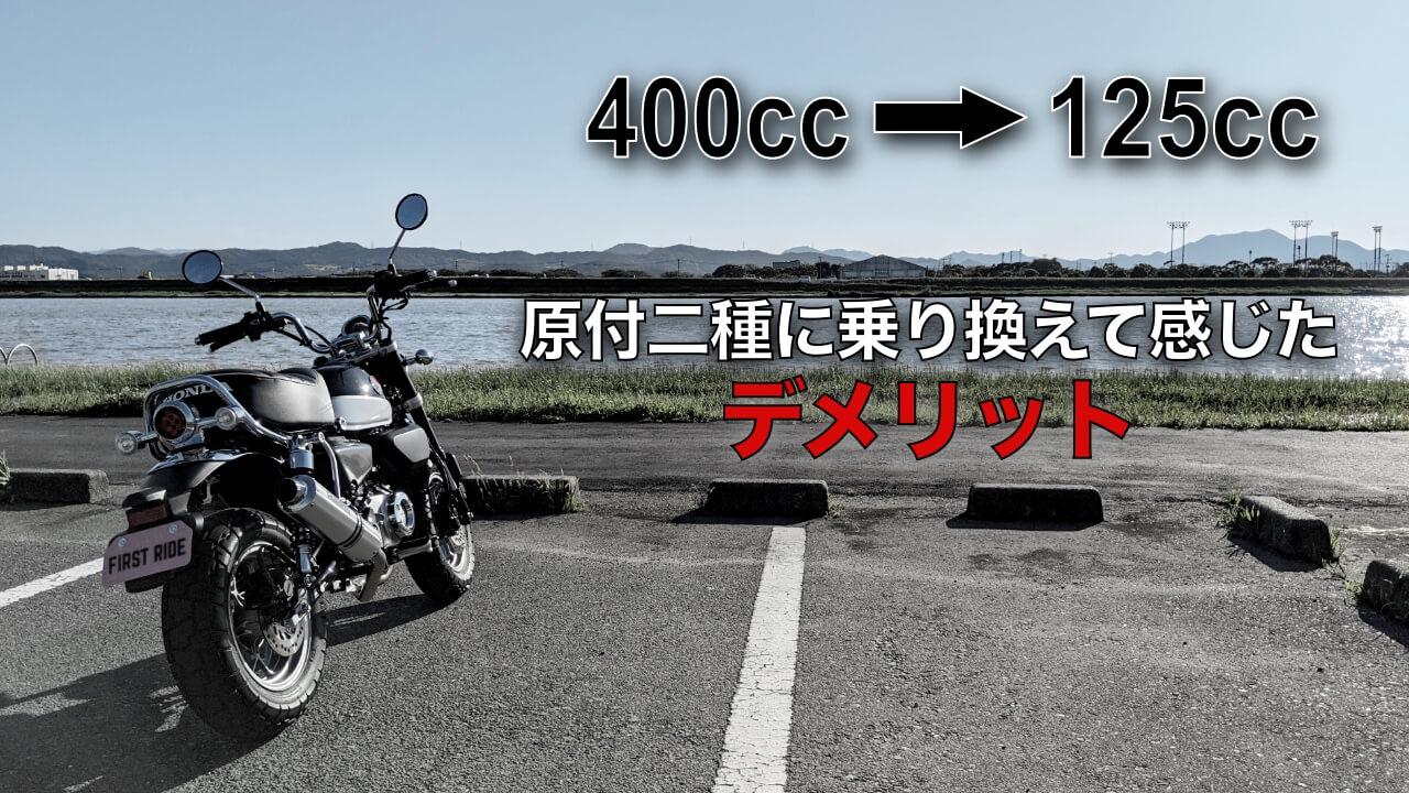 【400cc→125cc】原付二種に乗り換えて感じたデメリット