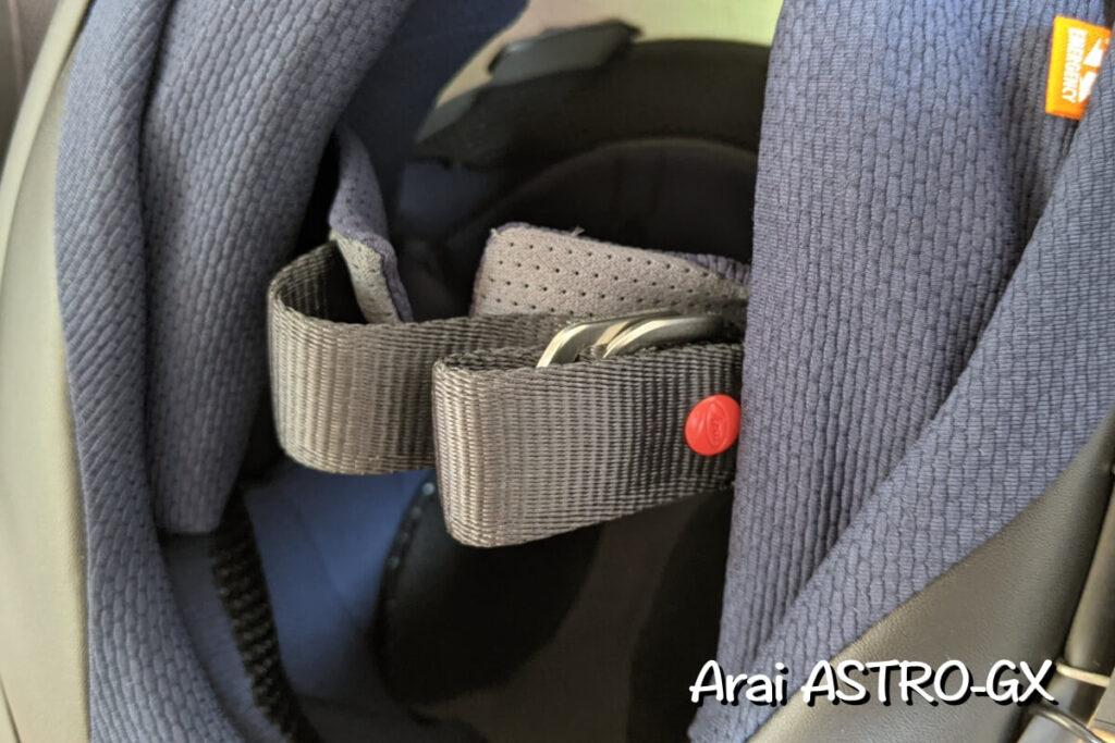 【レビュー】Arai ASTRO-GX 良い点・悪い点を紹介:顎ひも