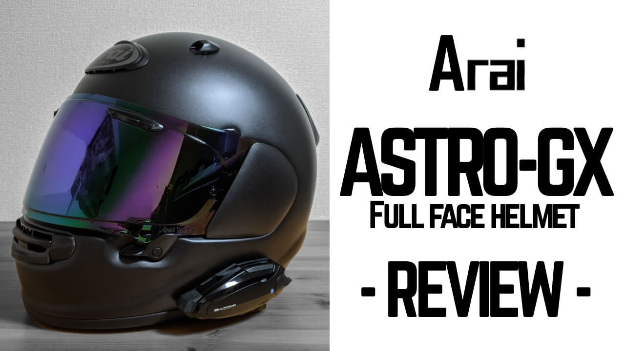 【レビュー】Arai ASTRO-GX 良い点・悪い点を紹介